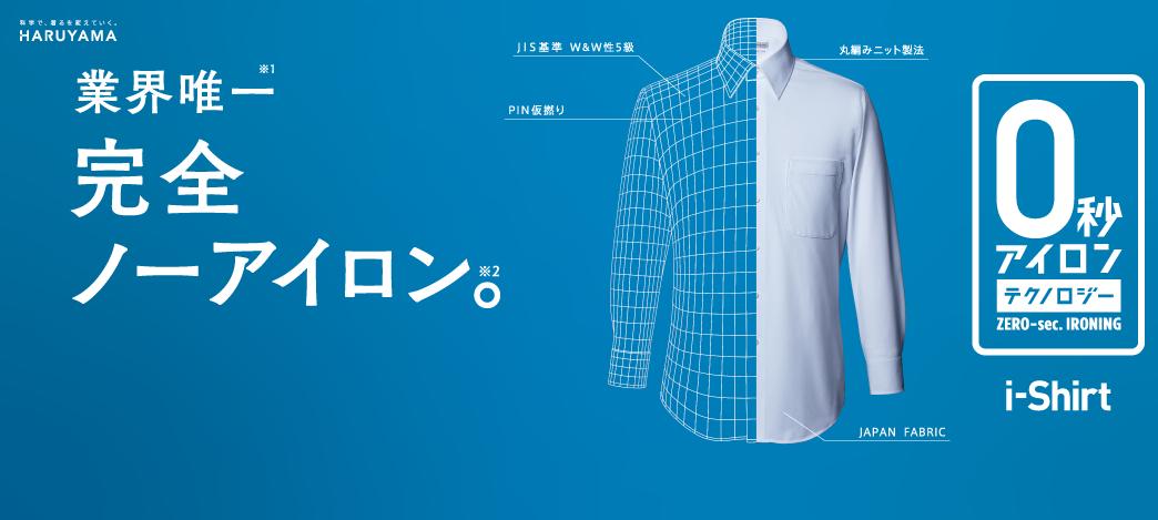 はるやまのおすすめワイシャツ